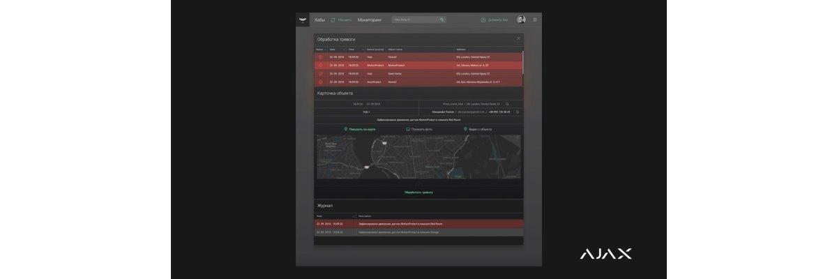 AJAX Alarmanlage Update OS Malevich 2.12 neue Funktionen und bereitet das System auf unsere neuen Geräte  vor - AJAX Alarmanlage Update OS Malevich 2.12 neue Funktionen und bereitet das System auf unsere neuen Geräte  vor